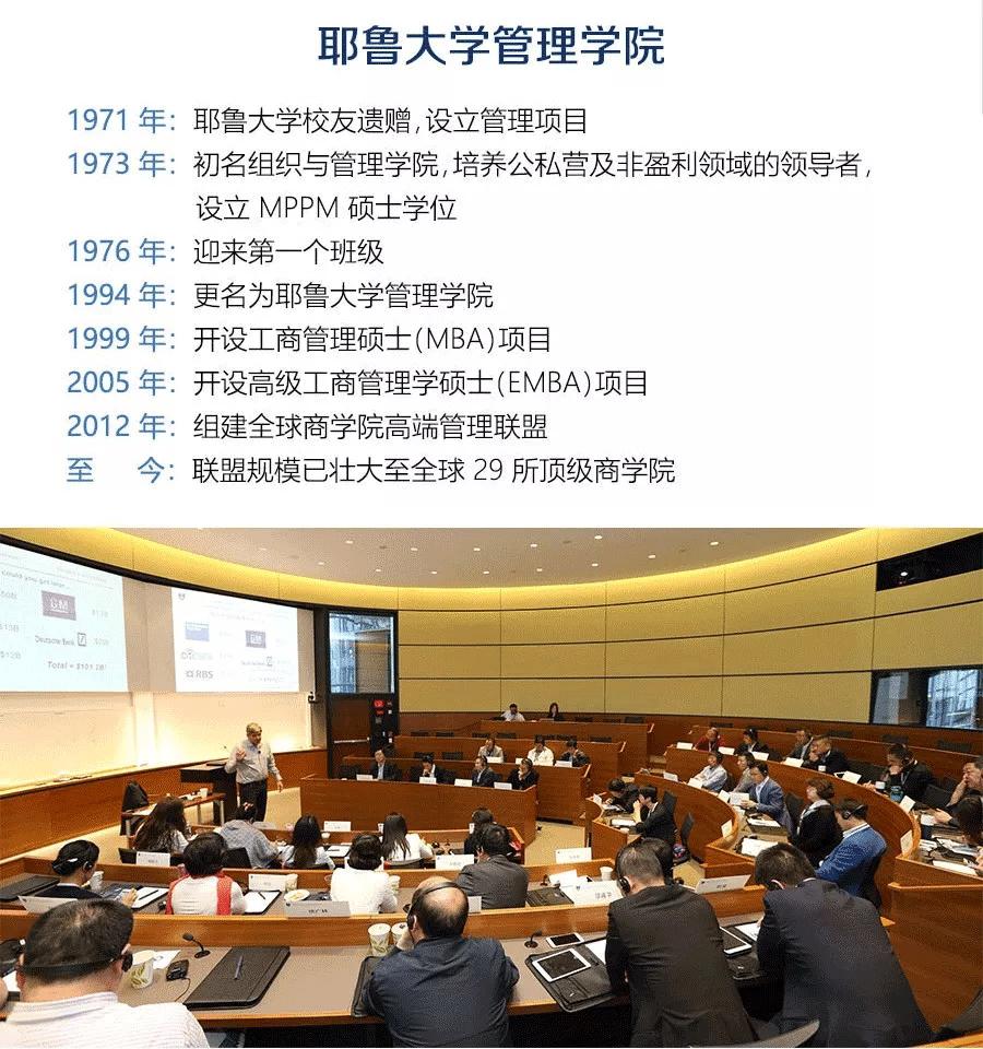 国合耶鲁 全球领导力培养计划 国合耶鲁项目 国合耶鲁班