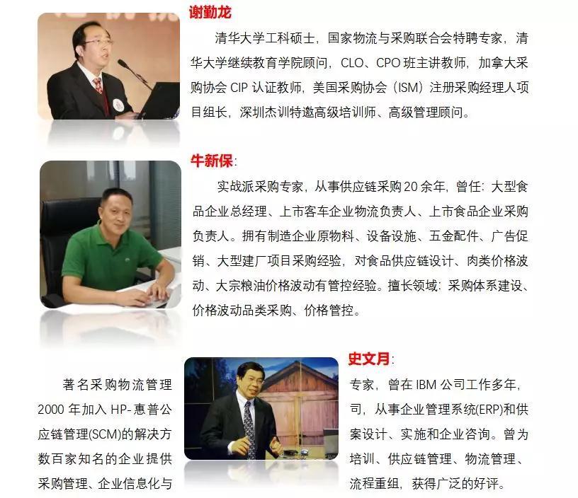 中国物流供应链总裁班 中国物流供应链研修班 中国物流供应链培训课程  中国物流供应链培训班
