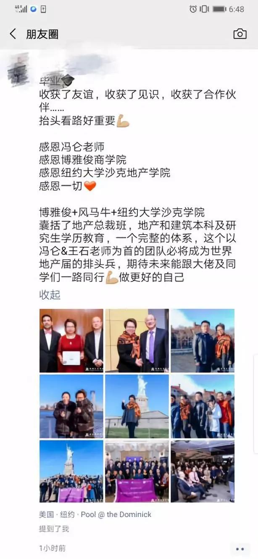未来之路地产班 北大地产班 北京大学地产班 地产经营者国际班