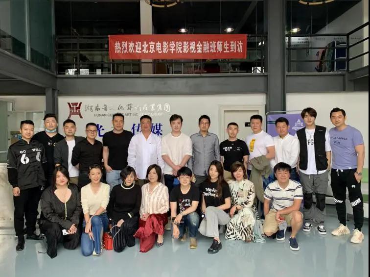 北京电影学院影视金融班参访光视传媒