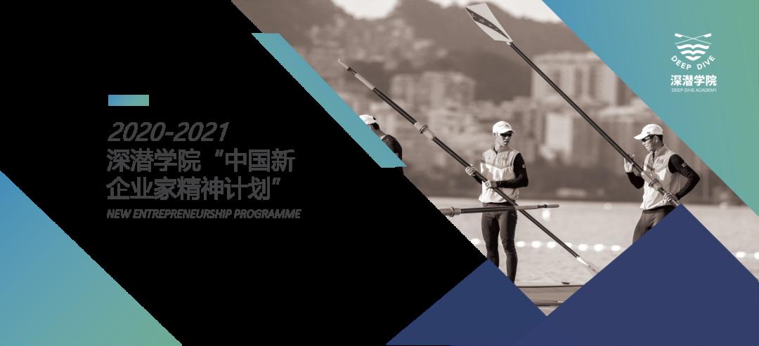 深潜学院训练营 中国企业家精神计划 深潜学院研修班