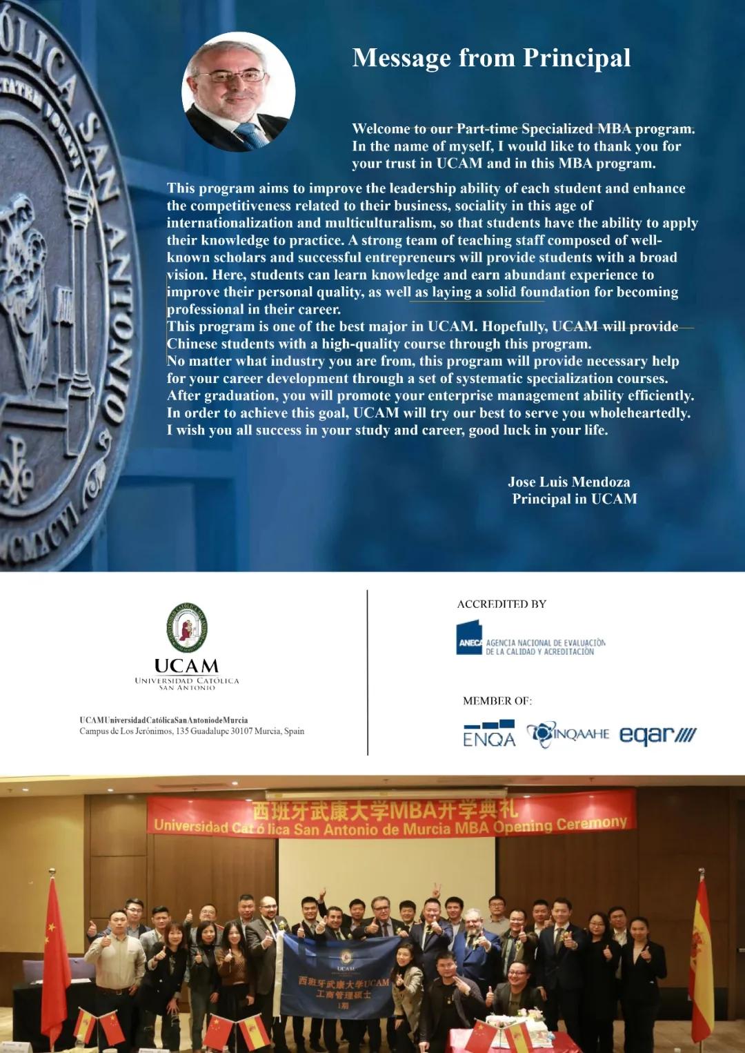 西班牙学位班 欧洲学位班 武康大学MBA 武康大学硕士班