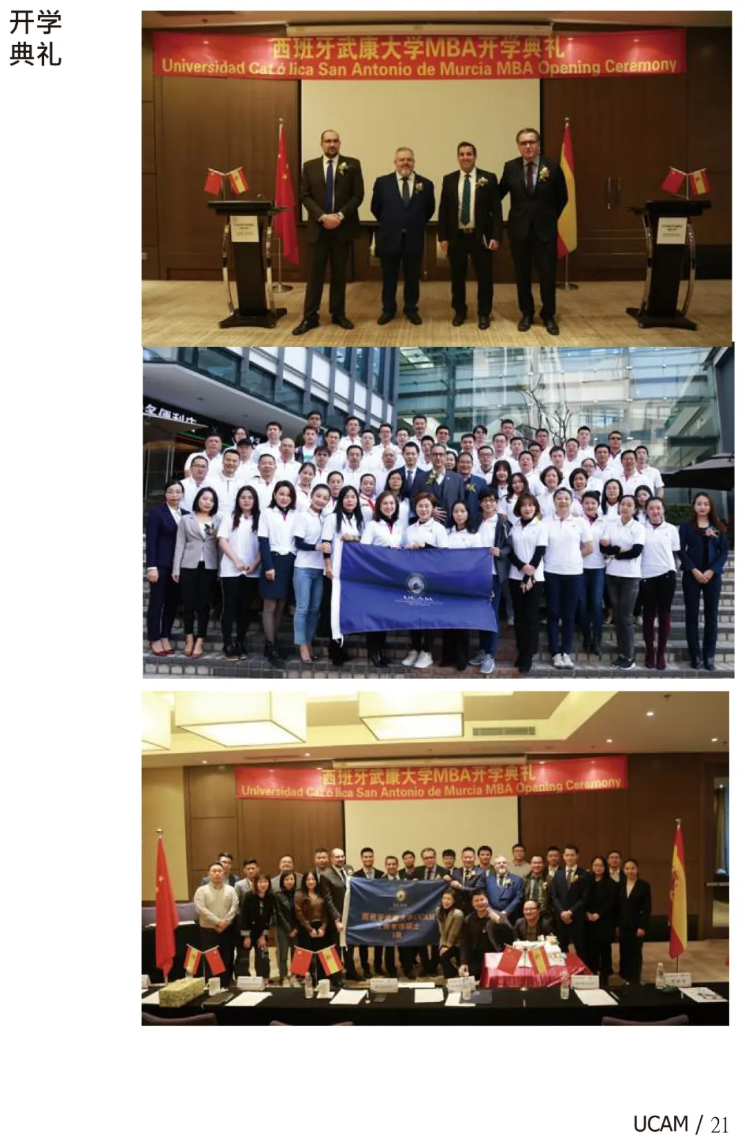 欧洲学位班 西班牙学位班 武康大学DBA 武康大学博士班