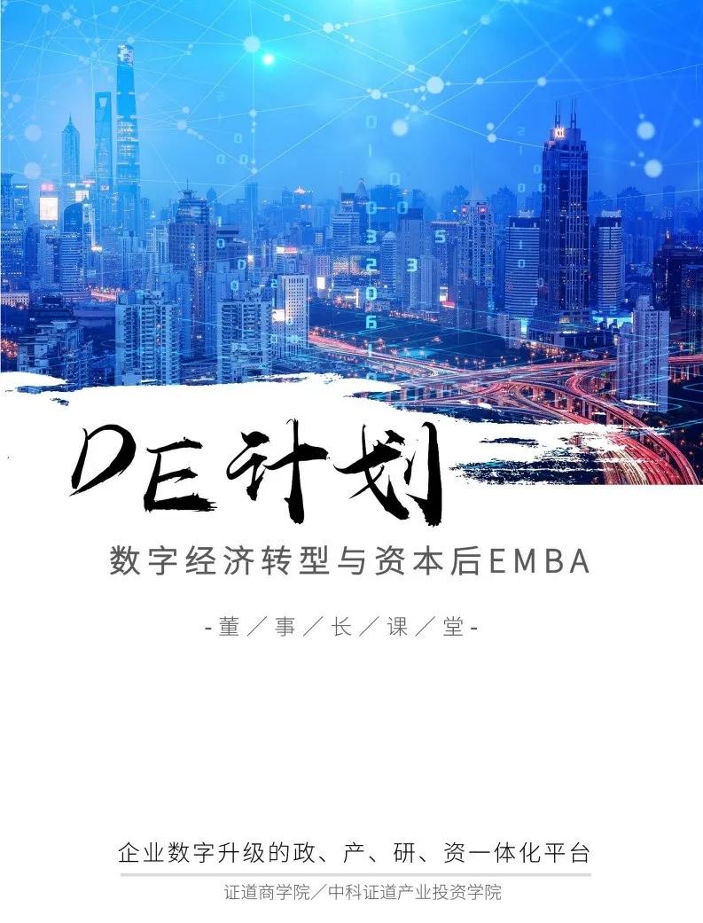 资本后EMBA班 数字经济转型研修班 DE计划研修班 北大资本后E班