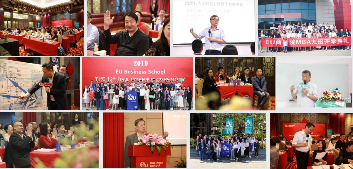 欧洲大学商学院MBA班 欧洲大学商学院硕士班 EU硕士班