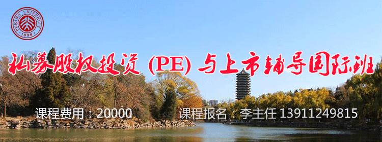 2020年北京大学私募股权投资(PE)与上市辅导国际班