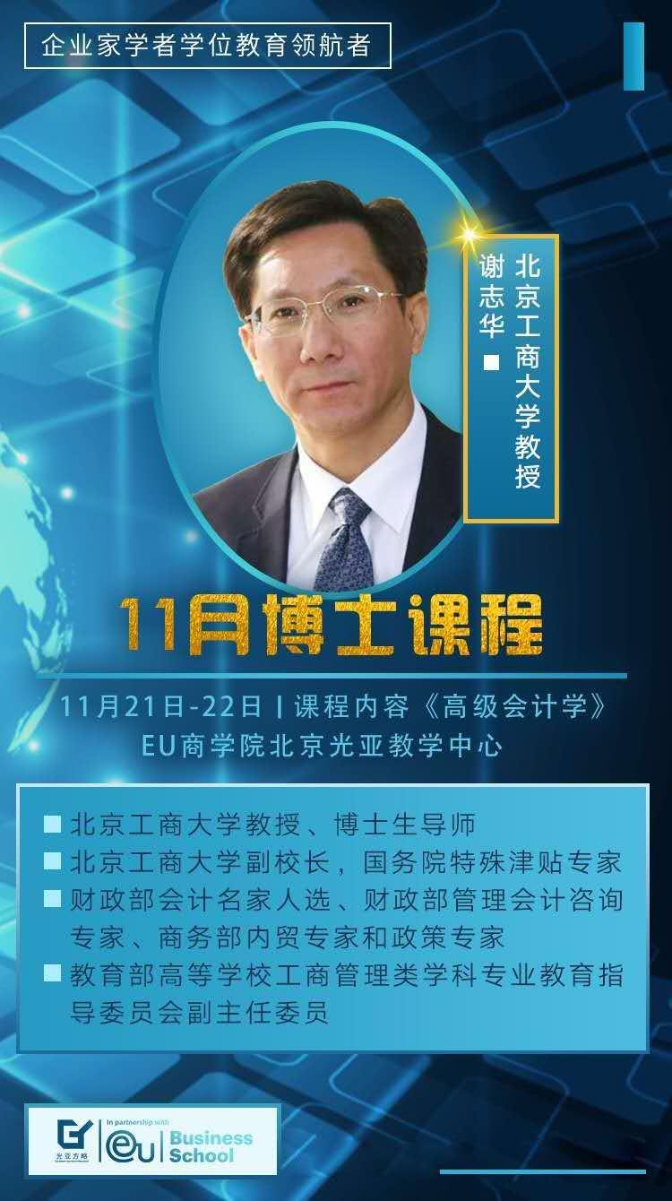 EU(瑞士)欧洲大学工商管理硕士MBA双证班谢志华教授简介