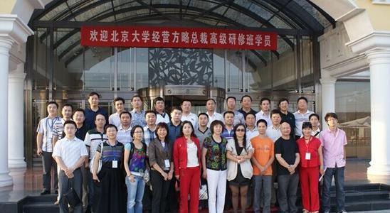 北京大学总裁班有哪些价值?