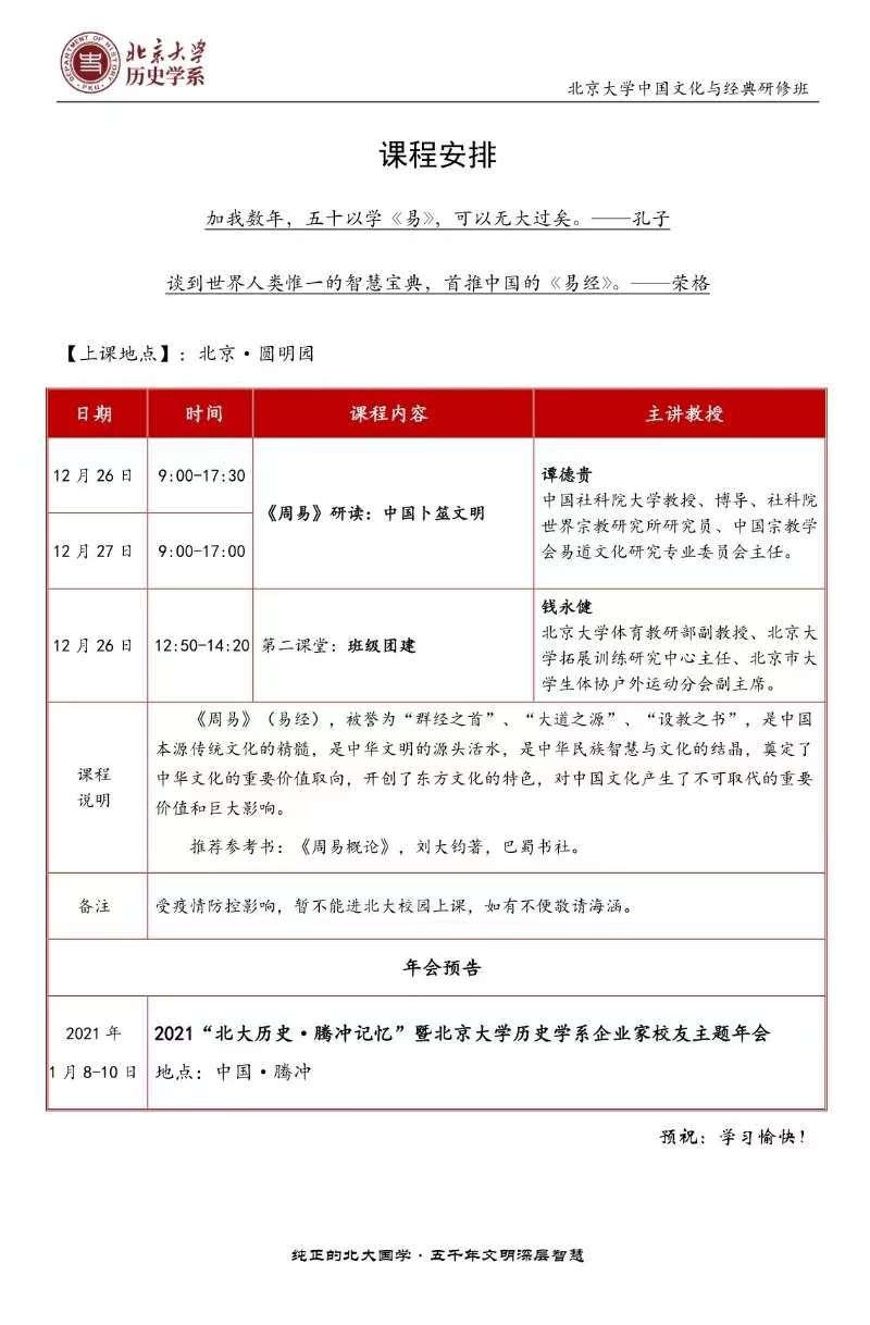北京大学中国文化与经典研修班 开课通知 2020年12月26-27日