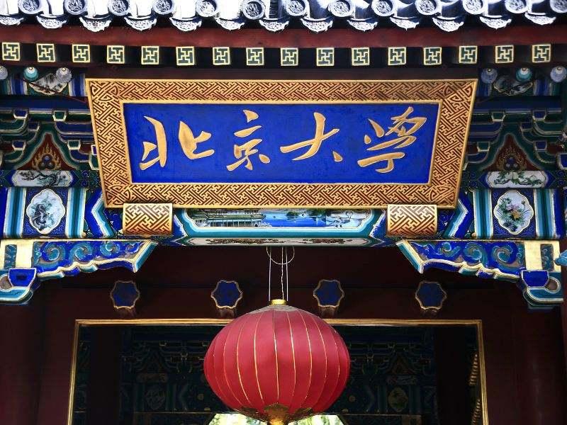 企业培训网整理 北京大学企业内训定制:教育系统