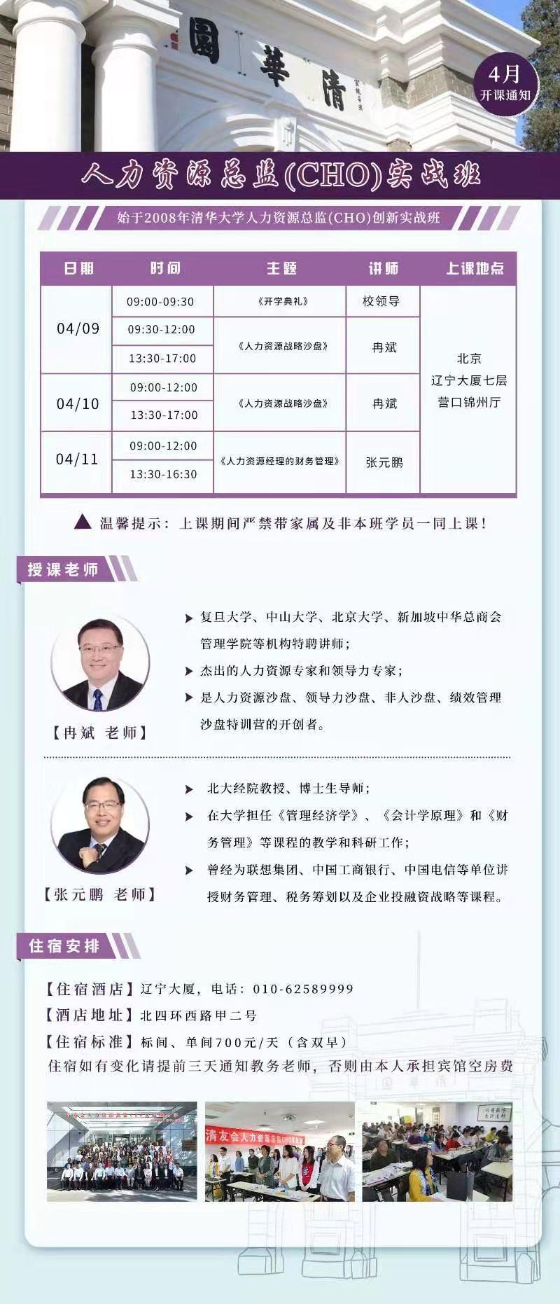 清华人力资源班 清华人力资源总监班 清华CHO班
