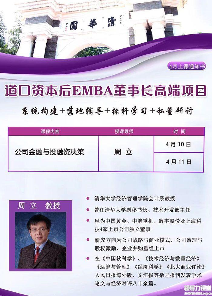 道口资本后EMBA董事长高端项目