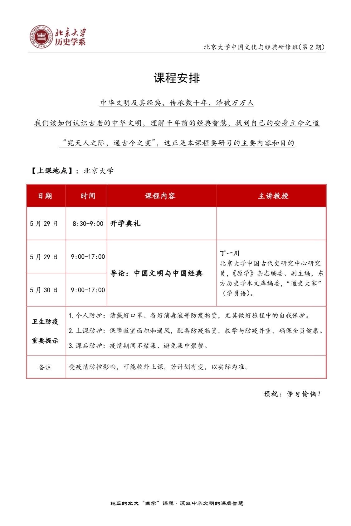 北京大学历史研修班5月29—30日开课通知