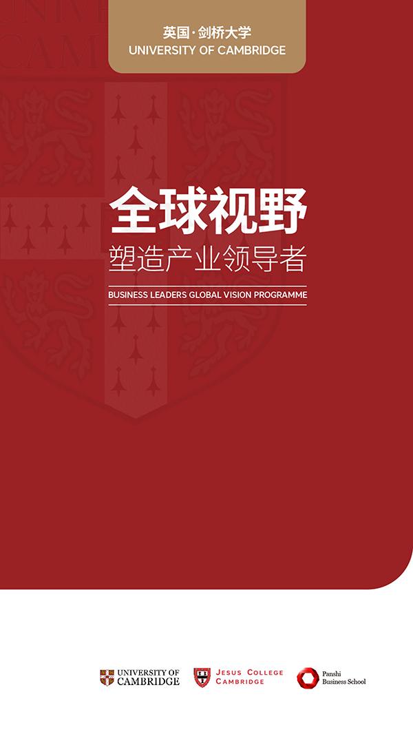 剑桥大学•塑造产业领导者项目