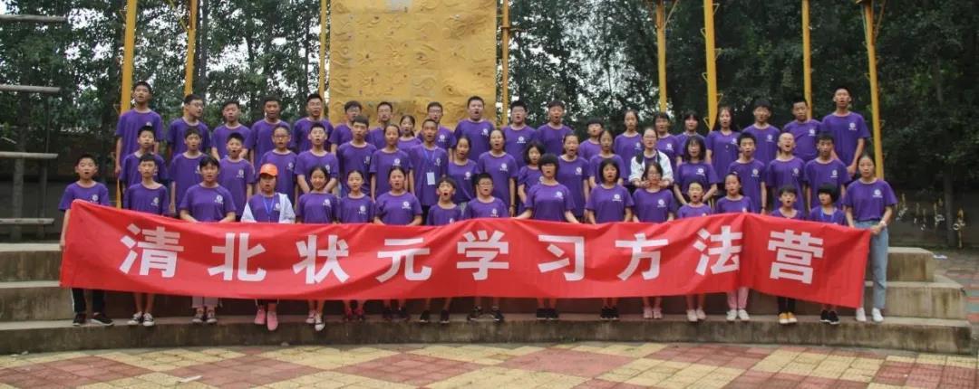 2021清北状元学习方法(暑假)营