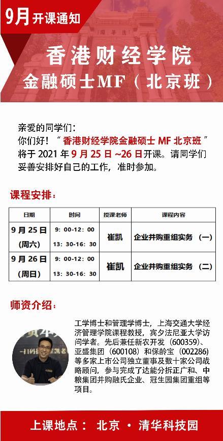 香港财经学院工商管理硕士MBA(北京班)9月课程安排